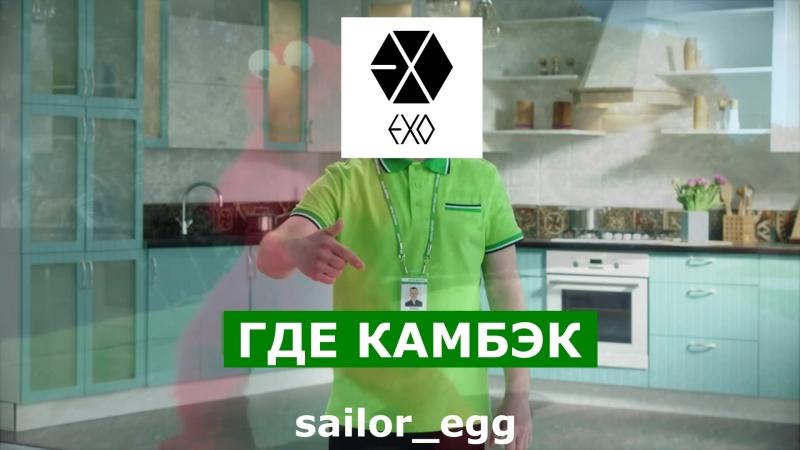 ГДЕ КАМБЭК EXO