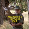 Подслушано у Кыргызов/Екатеринбург