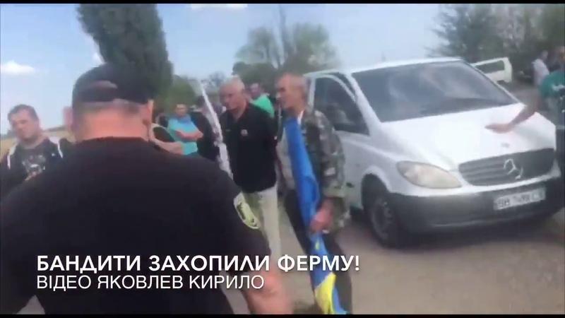 Рейдерский захват - в Харьковской области Фермерское Предприятие СТРАТЕГ- АГРО