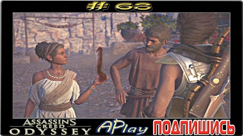Assassin`s Creed Odyssey ► Лесбийские штучки ► Прохождение 68 [сложность: КОШМАР]