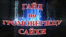 🔮🔮🔮 ГАЙД ГРОМОВЕРЖЕЦ САЙХИ Lineage 2 Orfen 🔮🔮🔮