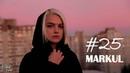 MARKUL - 25 Премьера 2018