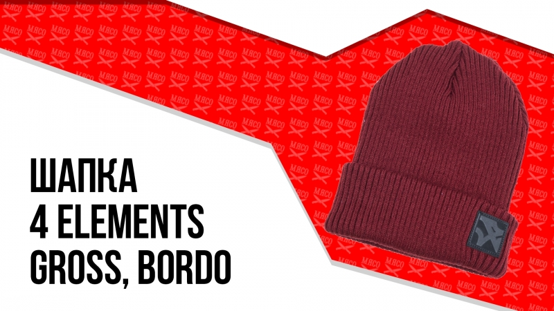 Шапка 4 Elements Gross Bordo
