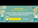 Вебинар для педагогов «Scrum – новое слово в организации командной работы класса»