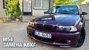Замена КВКГ | BMW E46 330ci