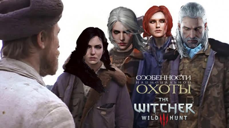 Второе Норманнское завоевание в The Witcher 3 Ч 16