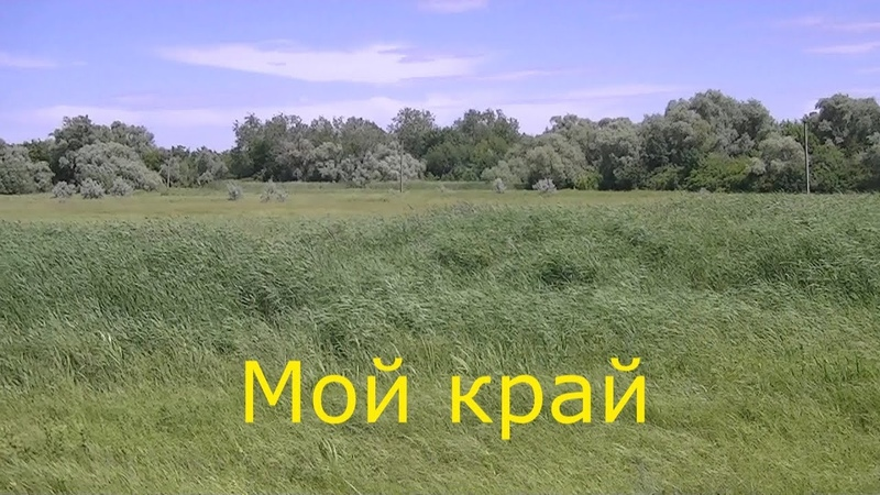 Неформат Лирика Мой край