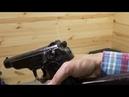 Охолощенный пистолет Стечкина Р 414 АПС СХ Байкал стрельба