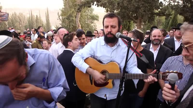 חיזקי סופר על קברו של הזמר והמלחין רבי שלמה קרליבך Yahrtzeit of Rav Shlomo Carlebach 2018 Part 2