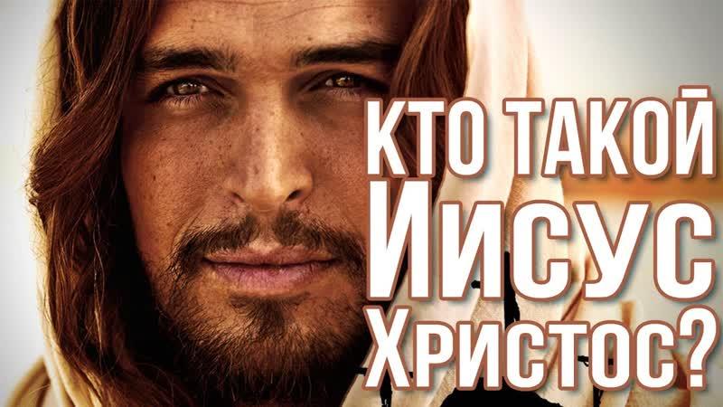 Кто такой Иисус Христос Разоблачение древнего заблуждения!