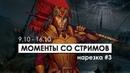 Нарезка моментов со стримов ESO PvP 9.10 - 16.10 The Elder Scrolls Online