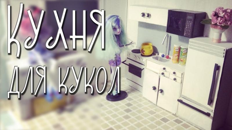 Румбокс для монстр хай кухня своими руками