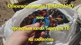 Обжигаем провода ПРАВИЛЬНО или проверяем канал Барсуков ТВ на Вшивость!!!