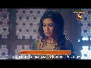 19. Ашиш Шарма и Сонарика Бхадория в сериале