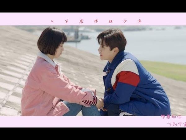 [FMV Couple] Hoa Bưu x Dương Tịch (Sống ko dũng cảm uổng phí thanh xuân 2018)