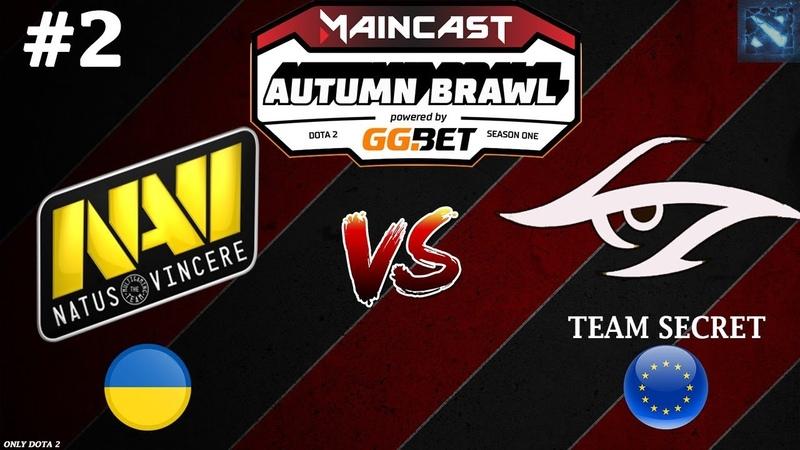 СУМАСШЕДШАЯ КАРТА! | Na'Vi vs Secret 2 (BO3) | Autumn Brawl