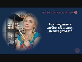 Мария Драчёва. Как покрасить любые мелкие объемные детали. Совет от декоратора