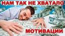 Чтобы чиновники работали, их будут мотивировать 630 млрд на мотивацию Pravda GlazaRezhet
