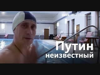 Новый документальный фильм о Владимире Путине