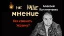 Как изменить Украину Алексей Калиниченко