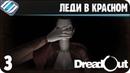 Прохождение DreadOut. ЧАСТЬ 3. ЛЕДИ В КРАСНОМ [1080p 60fps]