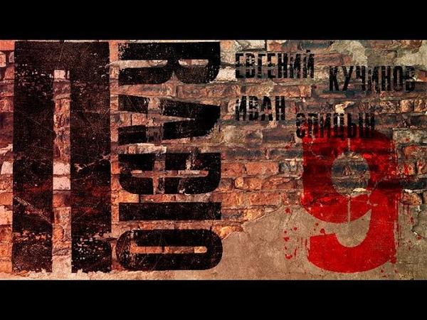 Пradio 009 Евгений Кучинов Иван Спицын Эфир от 12 04 18