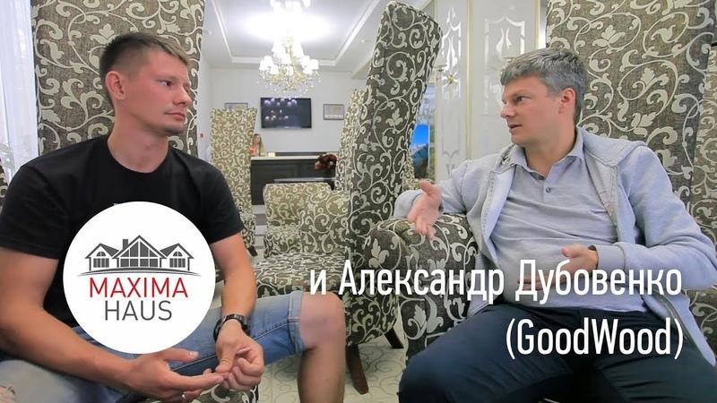 Интервью с Александром Дубовенко GoodWood Максима Хаус