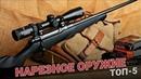 Нарезное оружие для охоты ТОП 5 лучших образцов