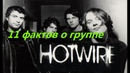 ЭПБ- 11 Фактов о группе Hotwire ( текстовая версия)