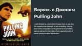 Pulling John Борясь с Джоном (Д. Брзенк, Т.Баджет, А. Воевода, c переводом на русский язык, 2009)