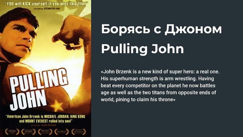 Pulling John / Борясь с Джоном (Д. Брзенк, Т.Баджет, А. Воевода, c переводом на русский язык, 2009)