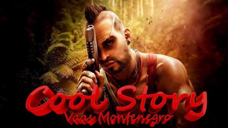 Cool Story - Vaas Montenegro (Биография персонажа)