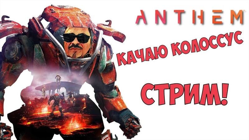 Anthem™ КАЧАЮ КОЛОССУС! (СТРИМ).