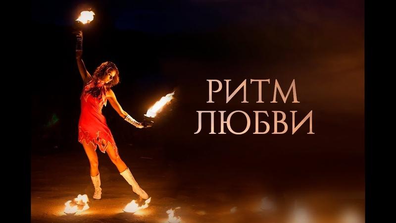 Ритм Любви АРТ Пиротехник