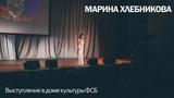 Марина Хлебникова - выступление в доме культуры ФСБ