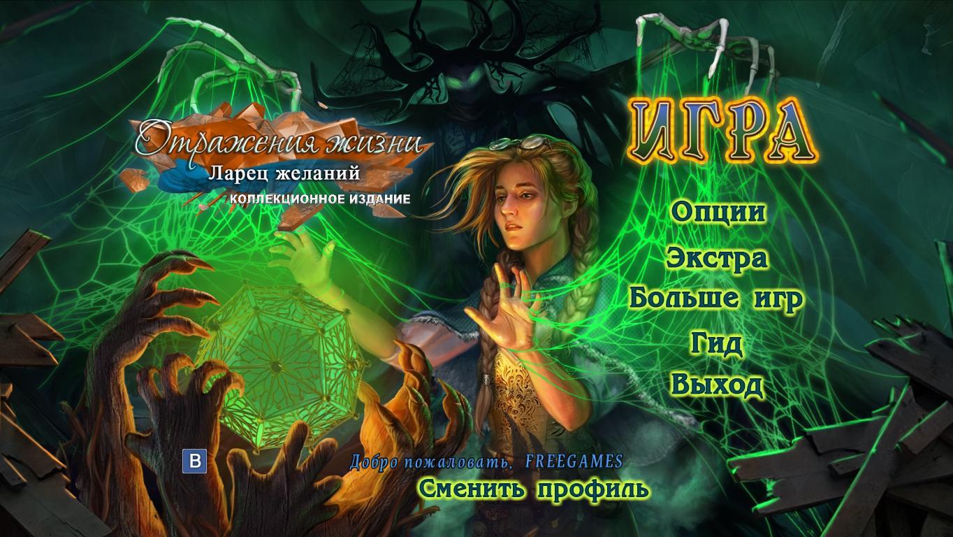 Отражения жизни 8: Ларец Желаний. Коллекционное издание | Reflections of Life 8: Dream Box CE (Rus)