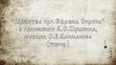 Молитва прп Ефрема Сирина тенор