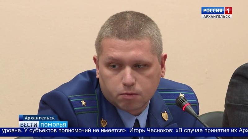 Два законопроекта о запрете ввоза мусора в Поморье (ГТРК Поморье от 11.12.2018)
