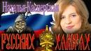 Наталья Касперская Некоторые хакеры даже школу не заканчивали