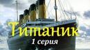 Титаник. 1 Серия. Документальный фильм