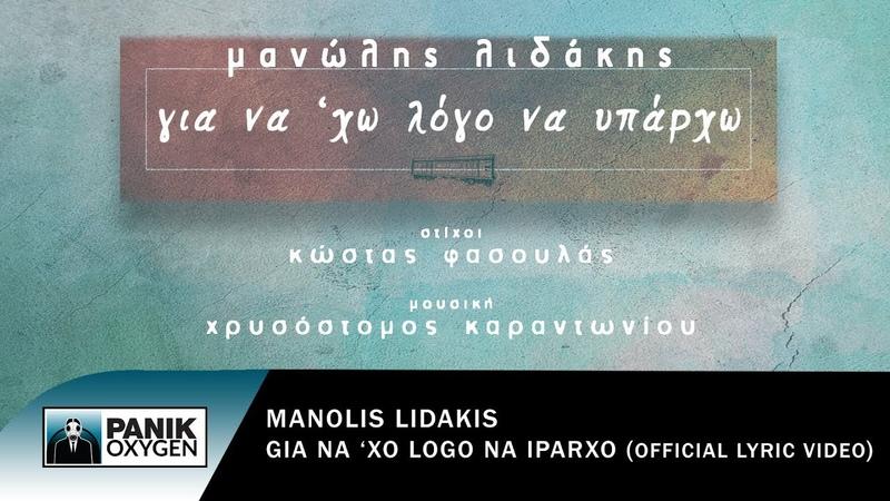 Μανώλης Λιδάκης - Για Να 'Χω Λόγο Να Υπάρχω - Official Lyric Video