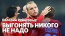 Валерий Рейгольд Глушакову и Ещенко надо извиниться перед Каррерой