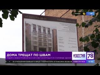 Рядом с новостройкой на 9-ой советской рушатся старинные здания
