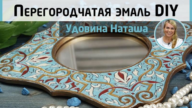 Имитация перегородчатой эмали акрилом. DIY декор зеркала в восточном стиле. МК Натальи Удовиной.