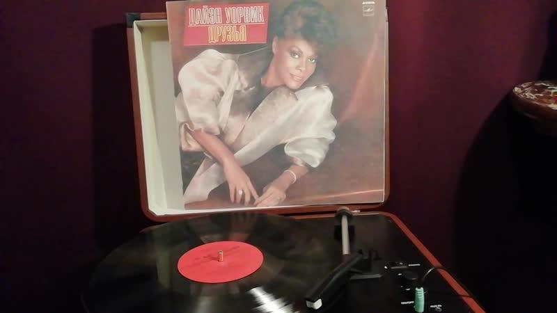 Dionne Warwick (Дион Уорвик) — Friends (альбом). На виниле DionneWarwick ДионУорвик мелодия винил виниловыепластинки пласт