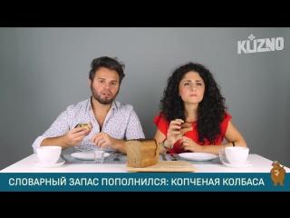[Итальянцы by Kuzno Productions] Реакция итальянцев на русские бутерброды