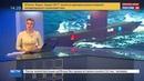 Новости на Россия 24 • Трагедия в море: пропавшую шведскую журналистку нашли четвертованной