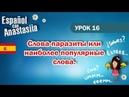 #16 Español con Anastasiia: ПАРАЗИТЫ ТАКИЕ, ИСПАНСКИЕ! ..или эксплетивные слова урок испанского