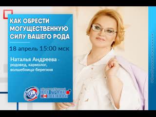 Выступает в проекте ВГВ 18 апреля Наталья Андреева