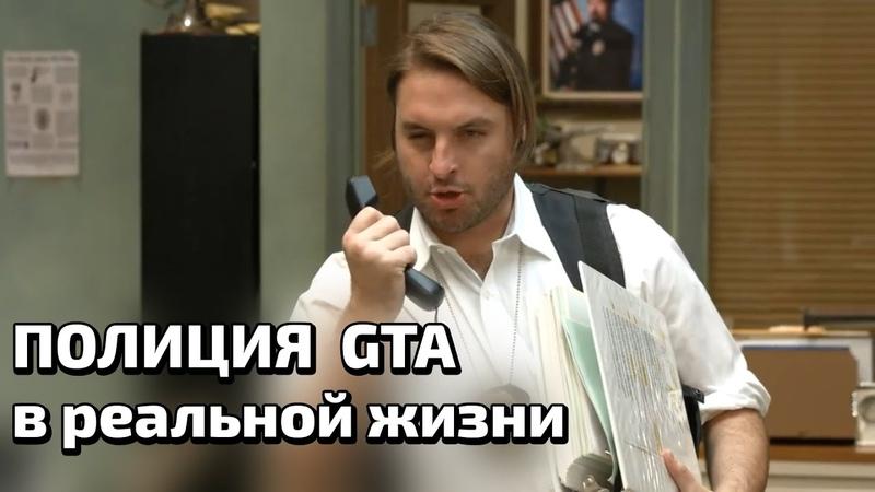 ПОЛИЦИЯ GTA В РЕАЛЬНОЙ ЖИЗНИ